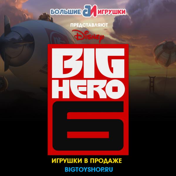 Новинка - игрушки Город героев BIG HERO 6